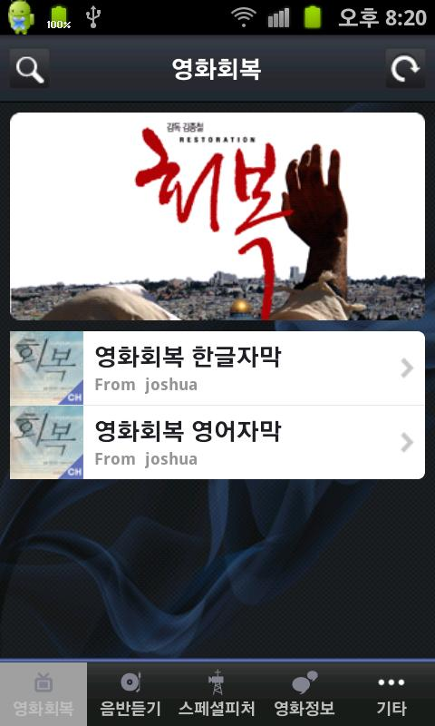 회복 - screenshot