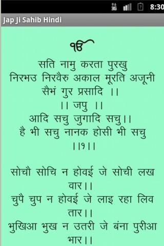Read japji sahib path