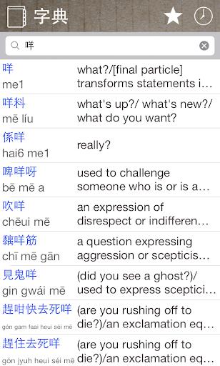 廣東話 粵語 英語字典 免費學習 翻譯 旅遊香港台灣