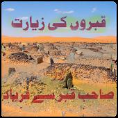 Qabar Ki Zayart