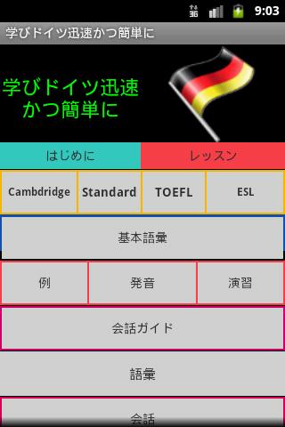 学びドイツ迅速かつ簡単に