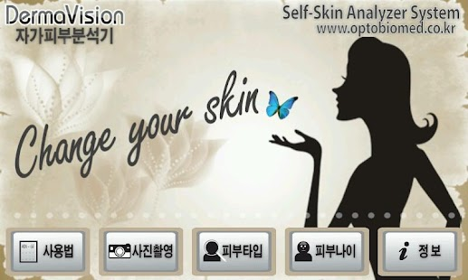 Dermavision - screenshot thumbnail