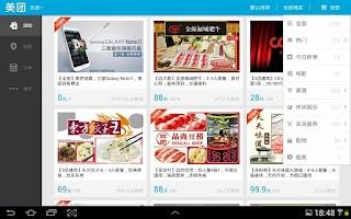 Screenshot of 美团团购Pad版_美食电影优惠团购