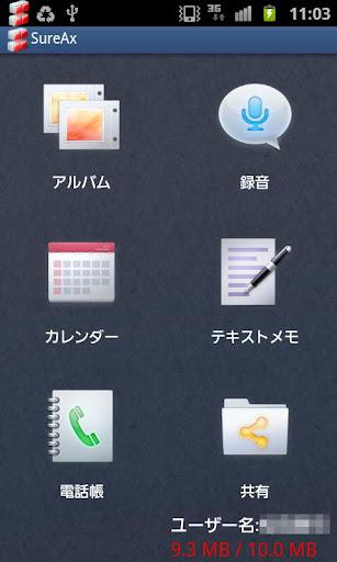 SureAx 1.12 Windows u7528 2