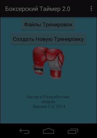 Боксерский Таймер - screenshot