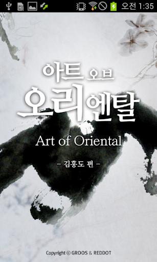 Art Of Oriental - 김홍도