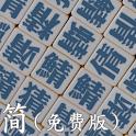 中文易中文错别字挑战赛(简体免费版) icon