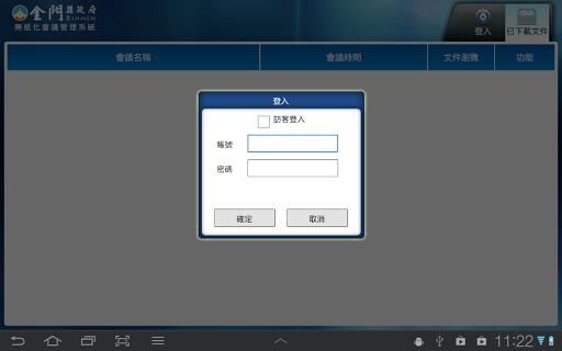 玩書籍App|無紙化會議免費|APP試玩