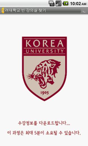고려대학교 빈 강의실 찾기