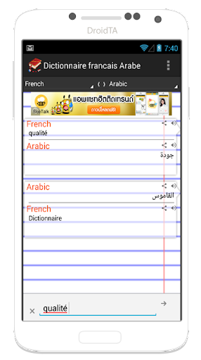 download dictionnaire francais arabe google play softwares
