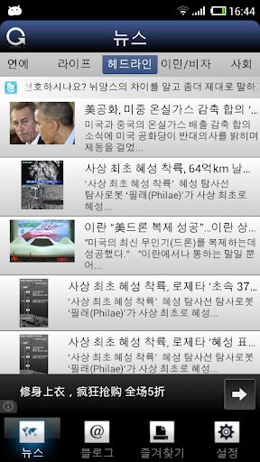 코리안 헤드라인 뉴스