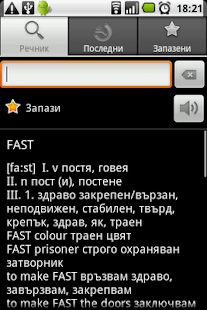 English - Bulgarian Dictionary - screenshot thumbnail