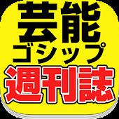 週刊誌まとめ!芸能ゴシップ【無料で全紙読み放題】