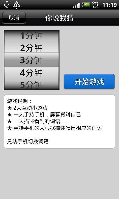 汉语卡片 - screenshot
