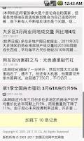 Screenshot of 51 资讯 - INFO.51.CA