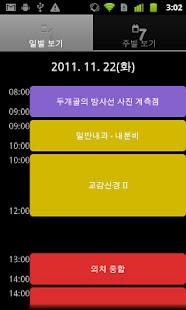 서울대 치의학 대학원 시간표