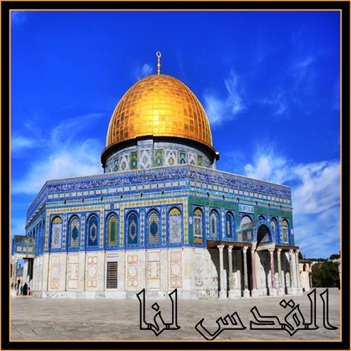 صور القدس LOGO-APP點子