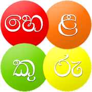 App Helakuru - Sinhala Keyboard & Lifestyle Super App APK for Windows Phone