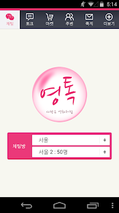 영톡 - 랜덤채팅,즐톡,채팅친구 - screenshot thumbnail