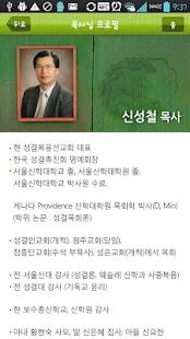 성결방송국- screenshot thumbnail