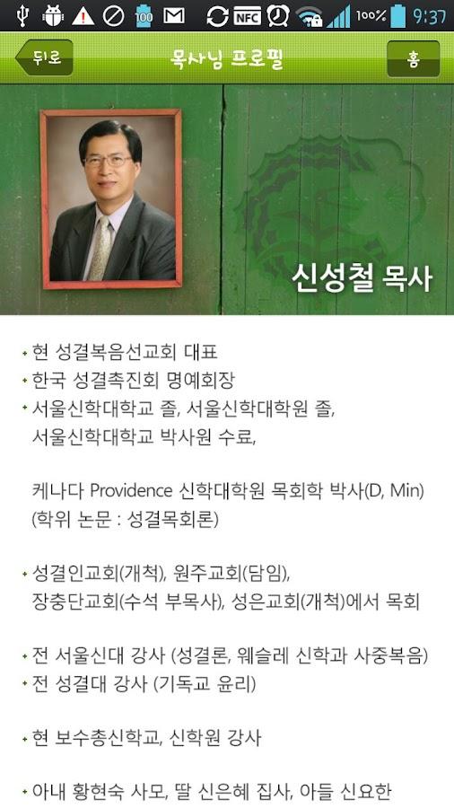 성결방송국- screenshot