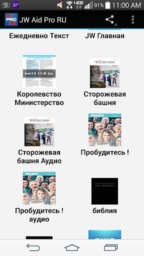 JW Aid Pro Russian