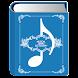 音楽用語を一発検索!楽語辞典