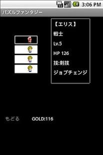 パズルファンタジー- screenshot thumbnail