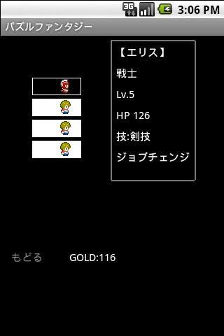 パズルファンタジー- screenshot