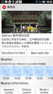 Tourist Spots of Japan screenshot 2