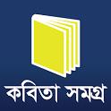 কবিতা সমগ্র - Bangla icon