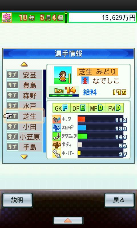 【体験版】サッカークラブ物語 Lite screenshot #4
