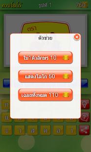 เกมทายโลโก้ +เพิ่มโลโก้ใหม่ - screenshot thumbnail