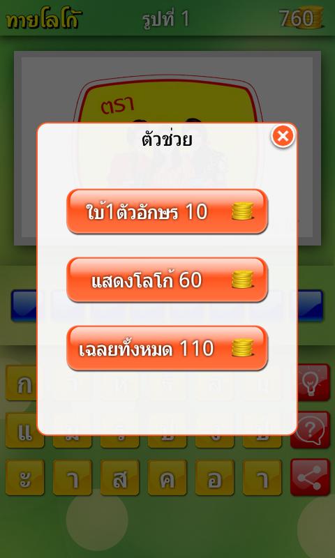 ปริศนาทายโลโก้ +เพิ่มโลโก้ใหม่- screenshot