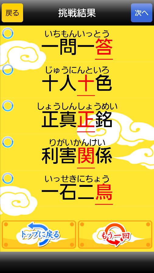 手書き四字熟語1000 - Google Play ... : 小学生 漢字 熟語 : 小学生