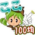 ここ100均 icon