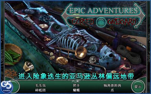 Epic Adventures: 诅咒之船