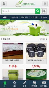 순환자원거래소 - screenshot thumbnail