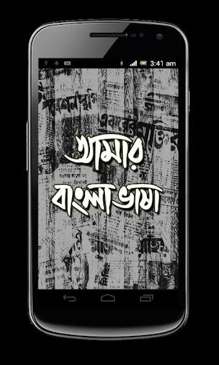 Amar Bangla Vasha