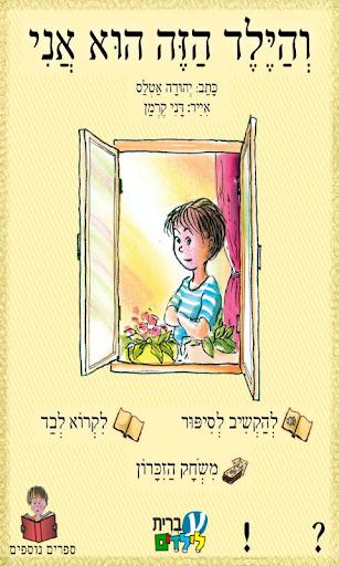 והילד הזה הוא אני - עברית לילד