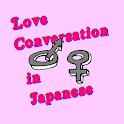 恋人達の日本語会話