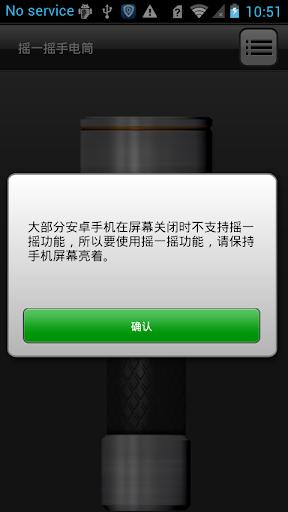 玩工具App|摇一摇手电筒免費|APP試玩