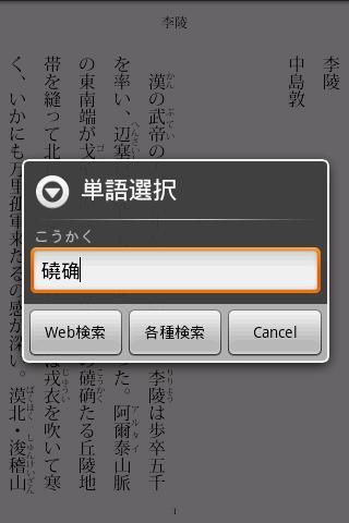 Vertical Text Viewer- screenshot