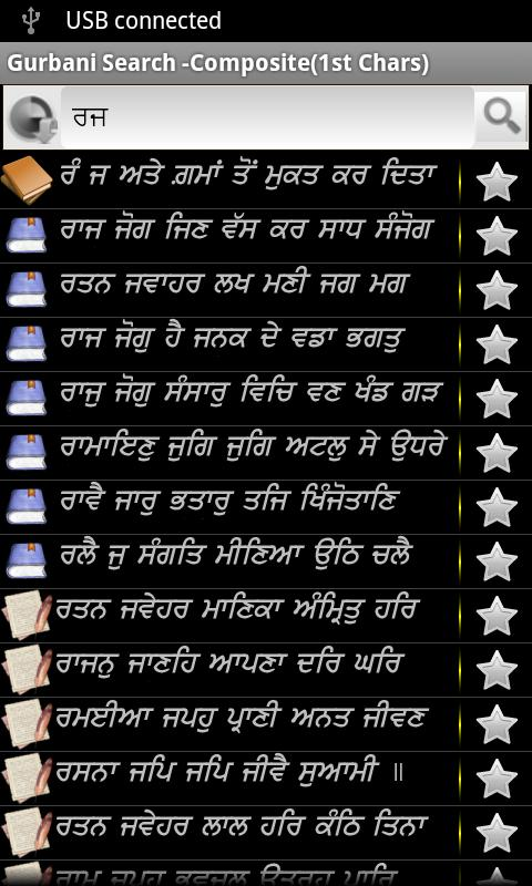 Gurbani Searcher- screenshot
