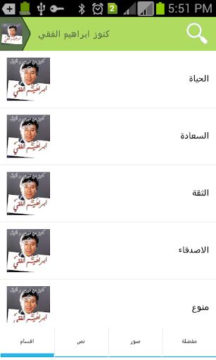 كنوز الدكتور ابراهيم الفقي
