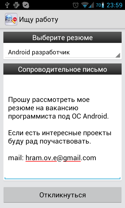 I need a job - jobs from hh.ru- screenshot