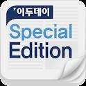 이투데이 Special Edition icon