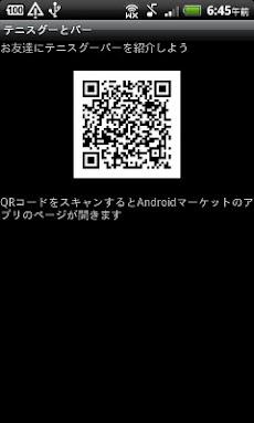 テニスペアぎめ「ぐ〜 と ぱ〜」のおすすめ画像4