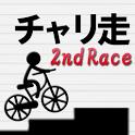 チャリ走 2ndRace icon
