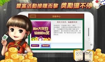 Screenshot of 博雅十三張麻雀